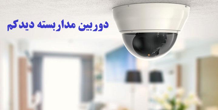 سیستم دوربین مداربسته خانگی