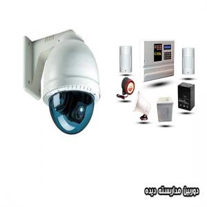آیا دوربین مداربسته بهتر است یا دزدگیر؟